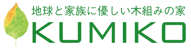 KUMIKO木の家講座 Part10  「森の木が家になるまで」のご案内
